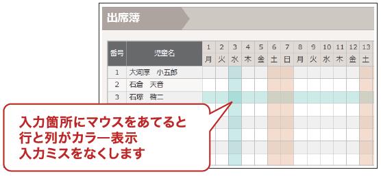 出席簿を表形式で入力するときに行と列をカラー表示します。