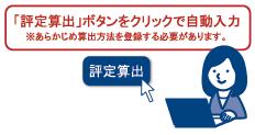 通知表の評定入力は、自動入力と手入力の両方に対応しています。
