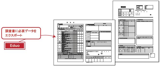 校務支援システム 指導要録から調査書へデータエクスポート