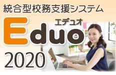校務支援システムEduo2020