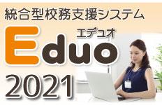 校務支援システムEduo2021