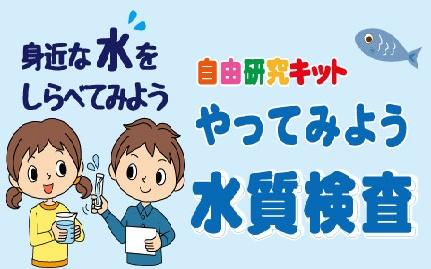 自由研究キット『やってみよう! 水質検査』